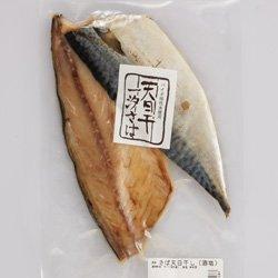 画像1: 【武田食品冷凍】一汐さば天日干し