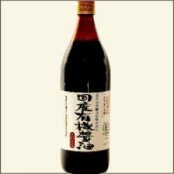 画像1: 【足立醸造】国産有機醤油(こいくち)900ml